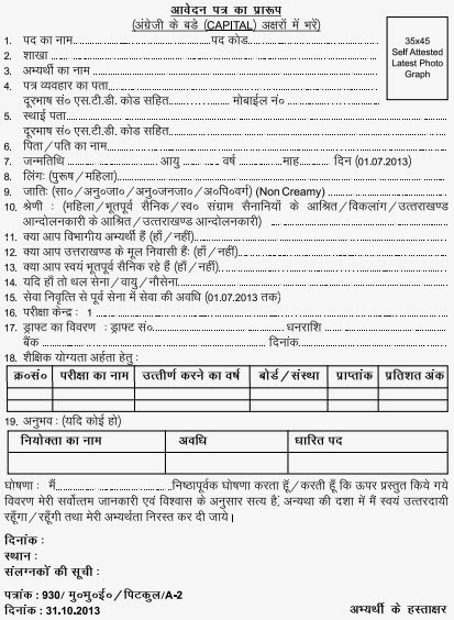 PTCUL Application form image